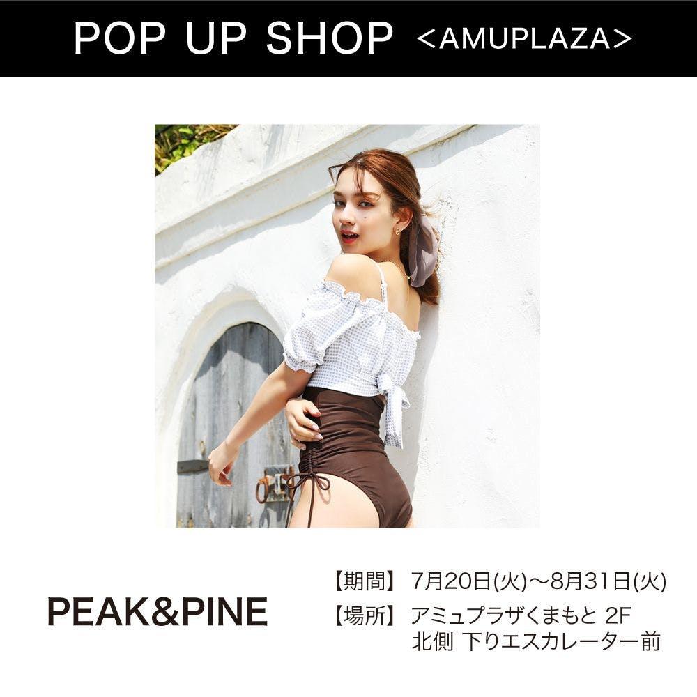 『PEAK&PINE』7月20日(火)~8月31日(火) 期間限定オープン!@アミュプラザくまもと 2F