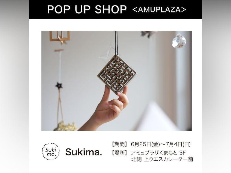 『Sukima.』6月25日(金)~7月4日(日) 期間限定オープン!@アミュプラザくまもと 3F