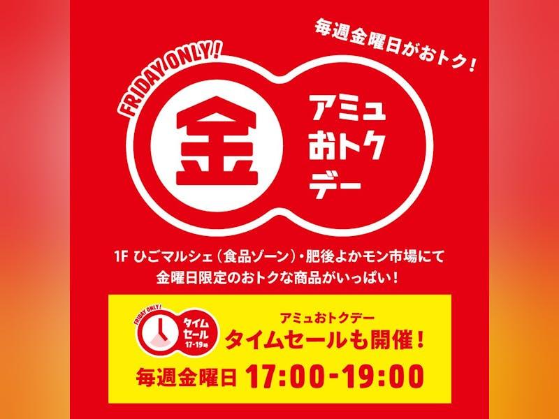 毎週金曜日は食品ゾーンがおトク!アミュおトクデー開催!!