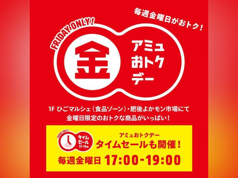 【毎週金曜日開催】アミュおトクデー 9月の対象店舗について