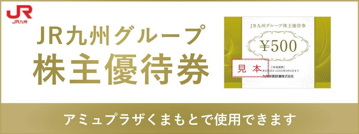 JR九州グループ株主優待券