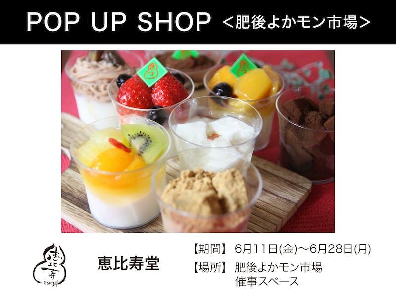 『恵比寿堂』6月11日(金)~6月28日(月)肥後よかモン市場に期間限定オープン!