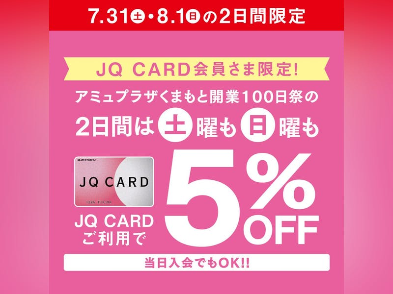 7月31日(土)・8月1日(日)は土曜も日曜もJQ CARDご利用で5%OFF!