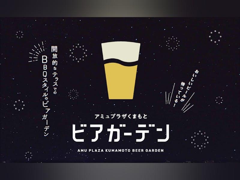 【通常営業】満点の星空の下、ビールで乾杯。BBQスタイルのアミュプラザくまもと ビアガーデン開催!