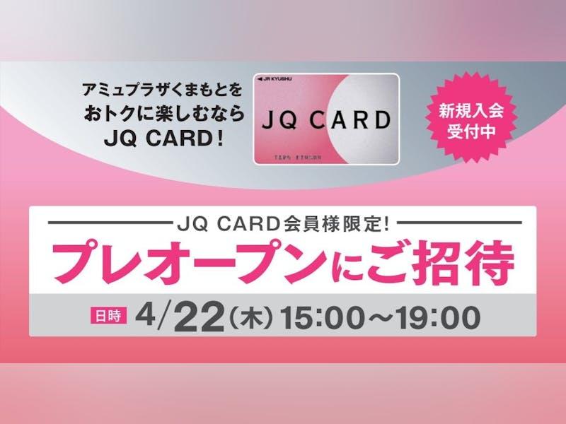 【JQ CARD会員さま限定】 4/22(木)のプレオープンで一足先にアミュプラザくまもとを楽しもう!