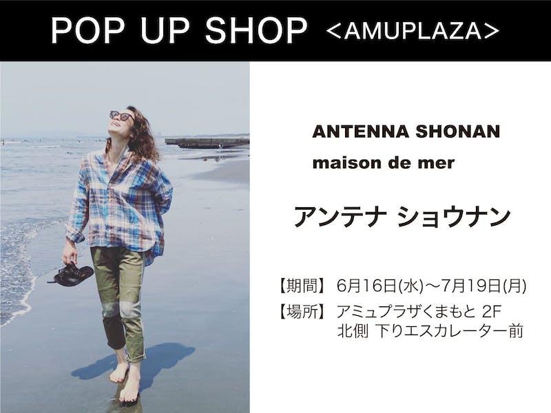 『アンテナ ショウナン』6月16日(水)~7月19日(月)期間限定オープン!@アミュプラザくまもと 2F
