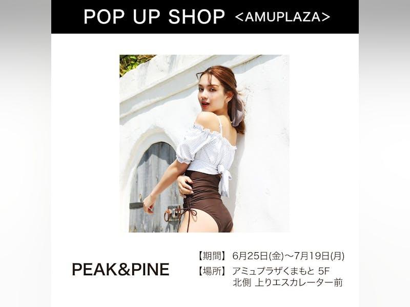 『PEAK&PINE』6月25日(金)~7月19日(月) 期間限定オープン!@アミュプラザくまもと 5F