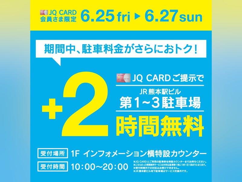 【JQ CARD会員限定 】6月25日(金)~27(日)の3日間はJR熊本駅ビル第1~3駐車場料金が+2時間無料!