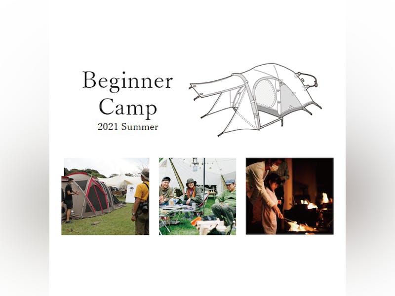 アミュひろば ビギナーキャンプ Presented by スノーピーク アミュプラザくまもと店