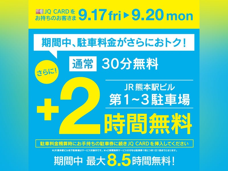 JQ CARD会員さま限定! 9/17(金)~20(月・祝)の期間中JR熊本駅ビル第1~3駐車場 +2時間無料サービス!