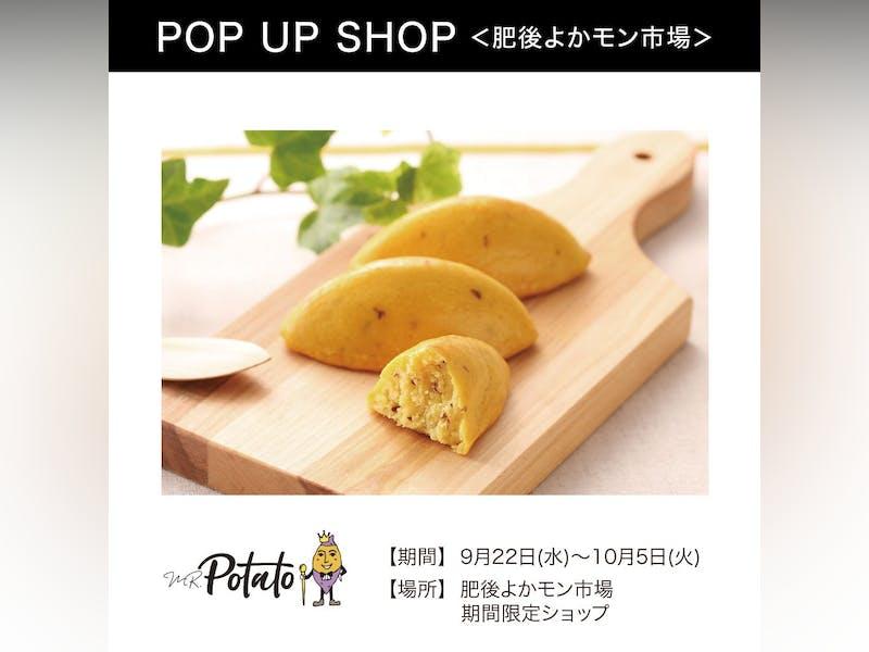 『MR.POTATO』9月22日(水)~10月5日(火)肥後よかモン市場に期間限定オープン!