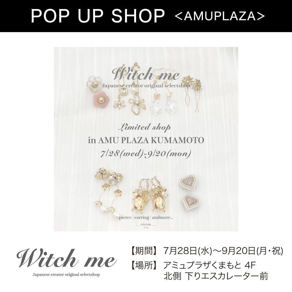 『Witch me』7月28日(水)~9月20日(月・祝) 期間限定オープン!@アミュプラザくまもと 4F