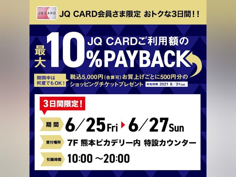 【6月25日(金)~27(日)3日間限定】 JQ CARD ご利用額の最大10%をPAYBACK!