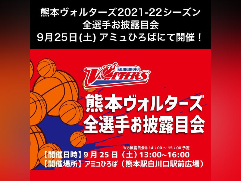 「熊本ヴォルターズ2021-22シーズン全選手お披露目会」9月25日(土)アミュひろばにて開催!