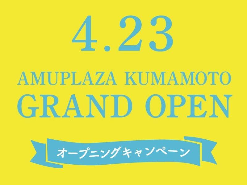 グランドオープン記念!オープニングキャンペーン実施のお知らせ