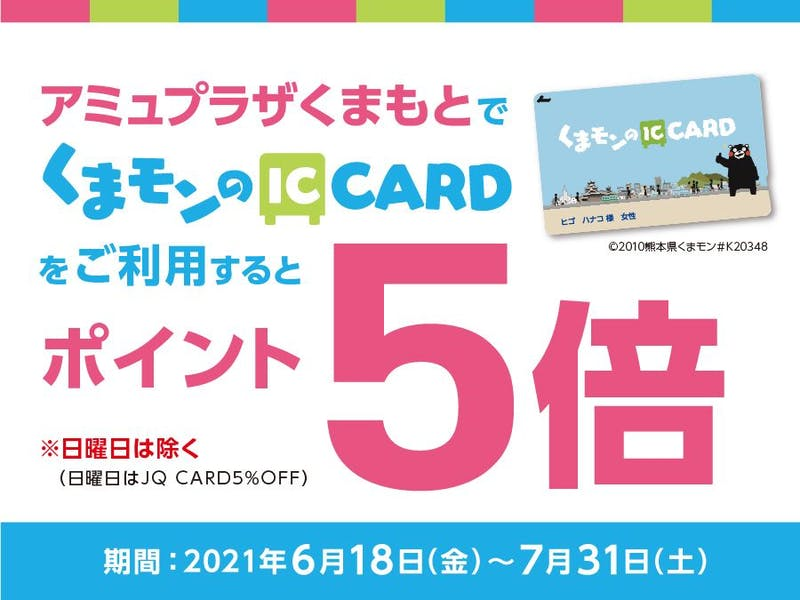 くまモンのICカードを使ってポイント5倍キャンペーン!