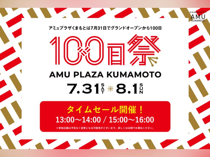 【タイムセール開催】7/31(土)・8/1(日)さらにおトクにお買い物しよう!