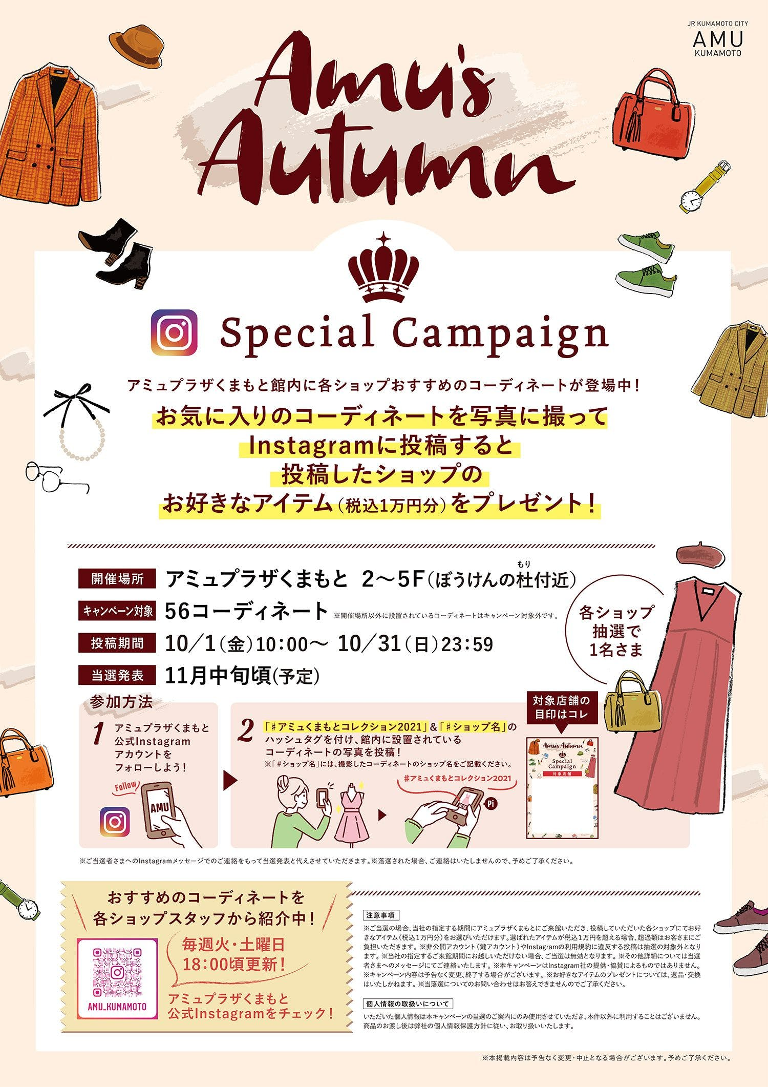 【Amu's Autumn Collection Special Campaign!】お気に入りのコーディネートを見つけよう!