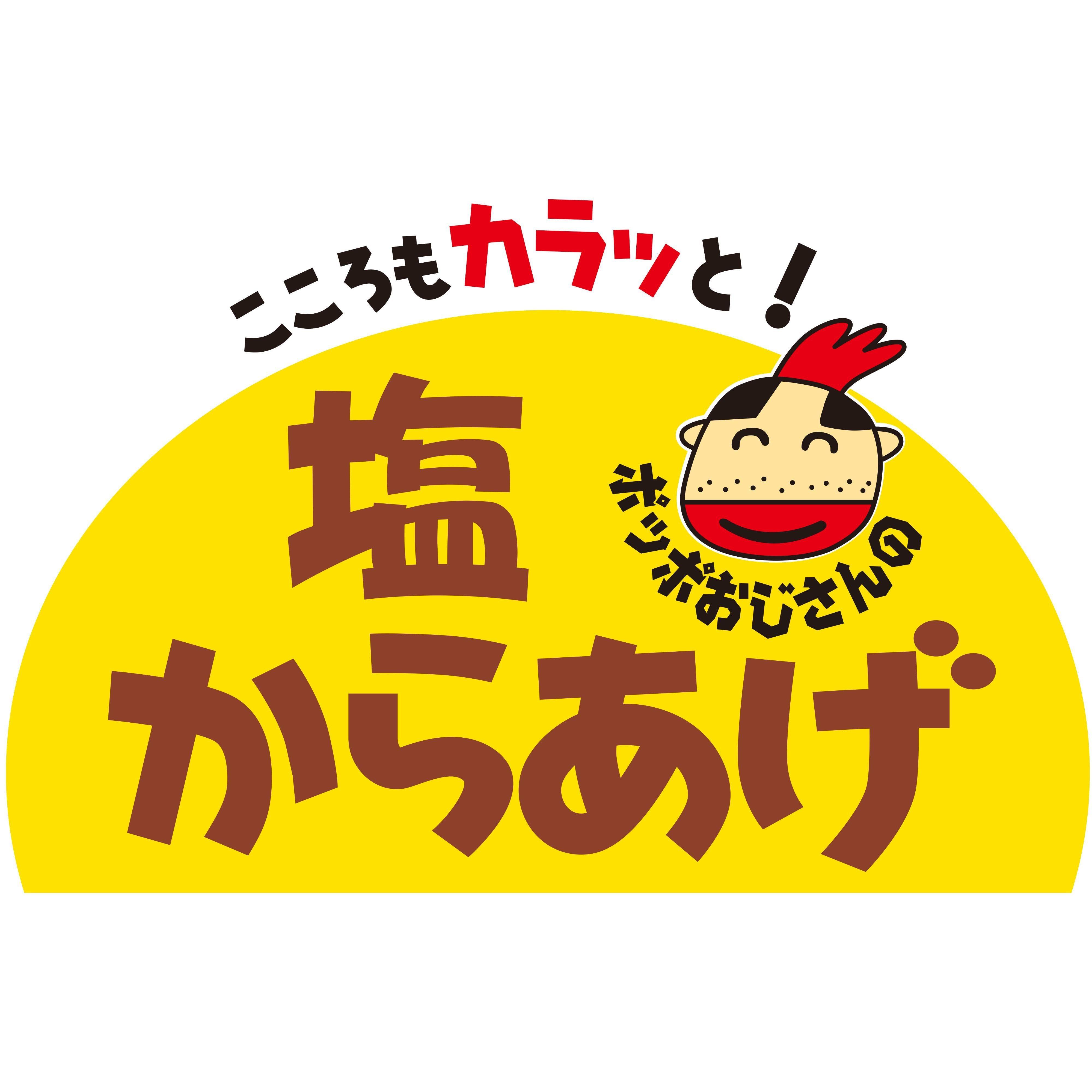 【Renewal Open】10月14日(木)『ポッポおじさんの塩からあげ』がリニューアルオープン!!
