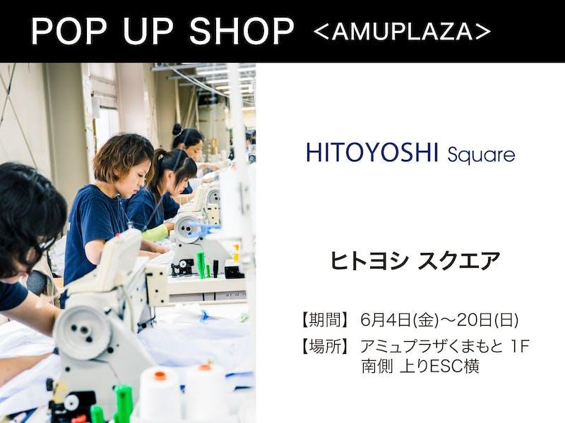 『ヒトヨシ スクエア』6月4日(金)~20日(日) 期間限定オープン!@アミュプラザくまもと 1F