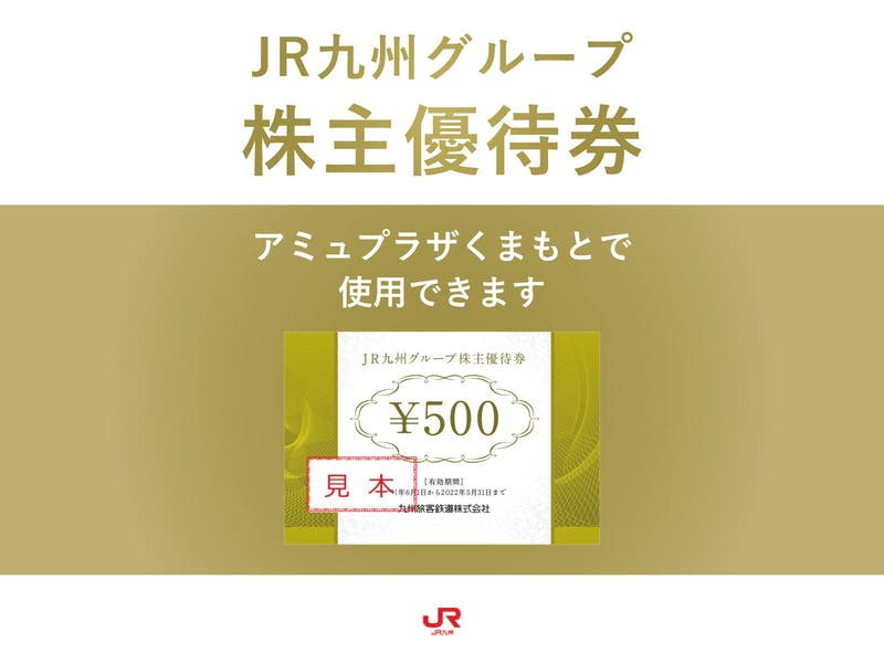 JR九州グループ株主優待券はアミュプラザくまもとで!