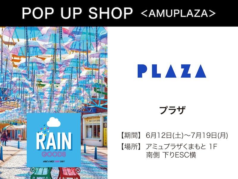 『プラザ』6月12日(土)~7月19日(月)期間限定オープン!@アミュプラザくまもと 1F
