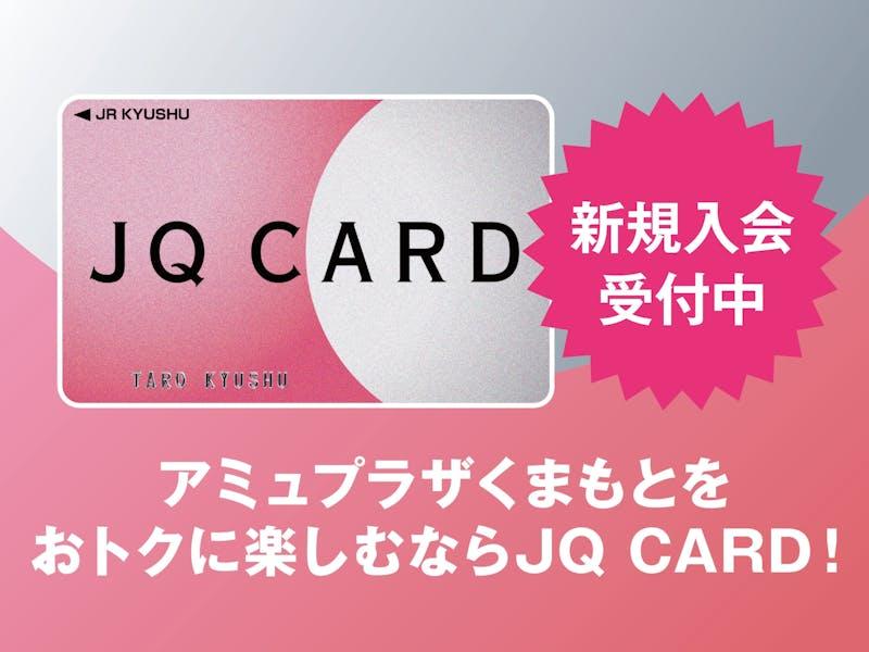 「JQ CARD」新規入会受付中!アミュプラザくまもとをおトクに楽しもう!