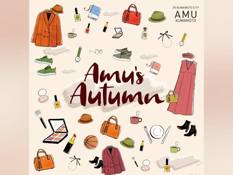 【Amu's Autumn】ファッションも!コスメも!アミュプラザくまもとで秋を楽しもう!