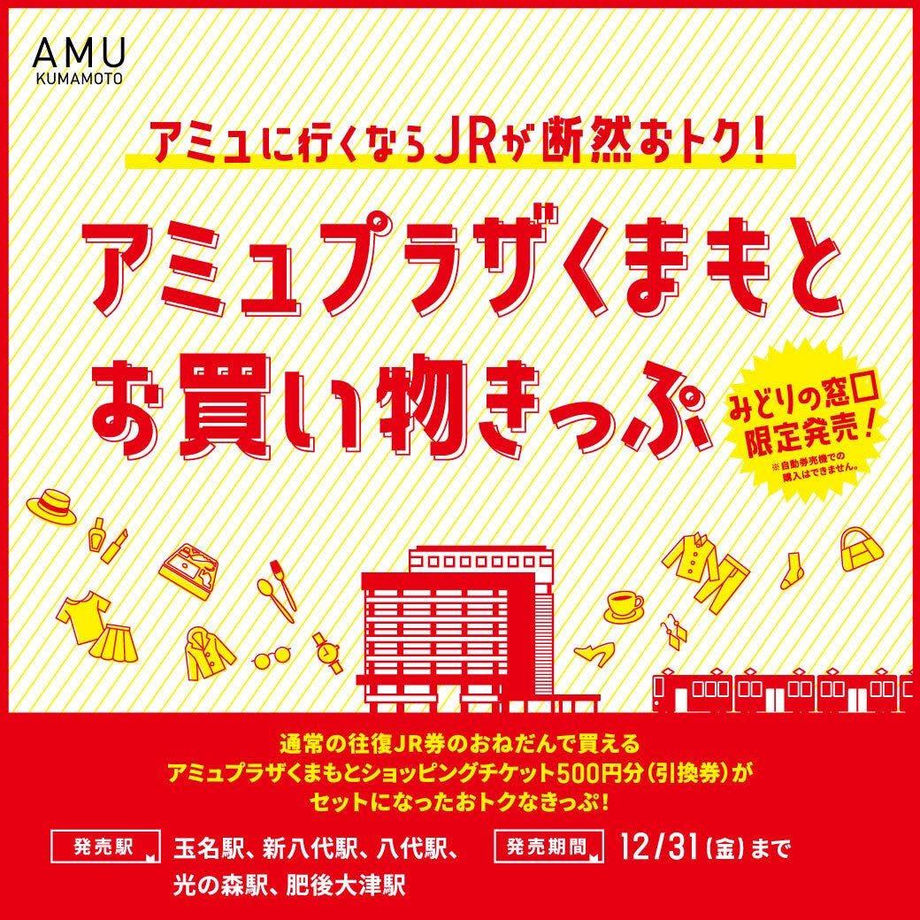 【発売期間を12月31日(金)まで延長!!】おトクな「アミュプラザくまもとお買い物きっぷ」発売中!