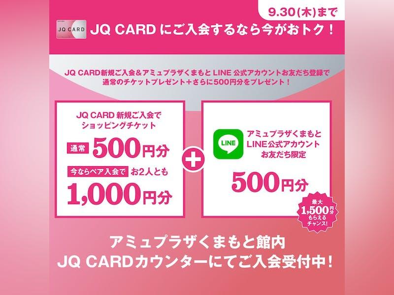 JQ CARD新規ご入会&アミュプラザくまもとLINE公式アカウントお友だち登録で最大1,500円分のショッピングチケットがもらえるチャンス!