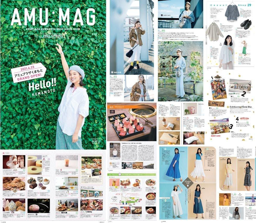 「AMU:MAG」アミュプラザくまもと ショップガイドブック公開中!