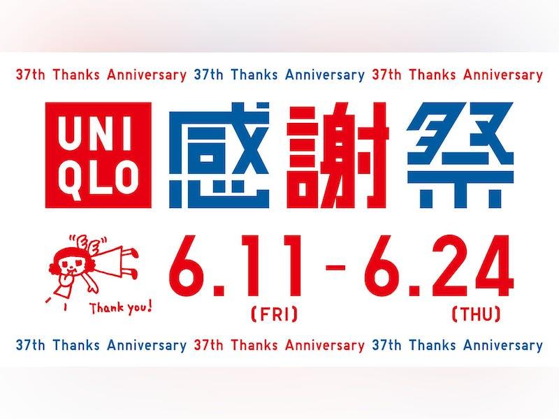 お楽しみいっぱい「ユニクロ37周年 誕生感謝祭」は6月11日(金)~24日(木)まで開催!!
