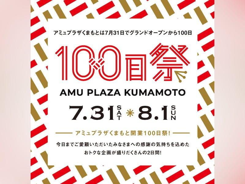 【7月31日(土)・8月1日(日) 2日間限定】アミュプラザくまもと開業100日祭