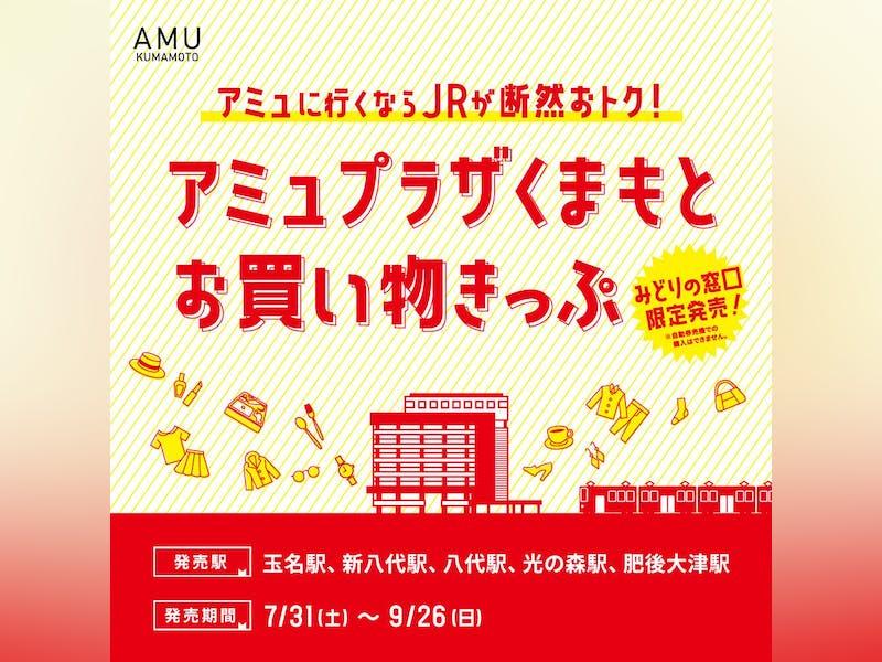 【7月31日(土)~9月26日(日)期間限定!】おトクなアミュプラザくまもとお買い物きっぷ発売!
