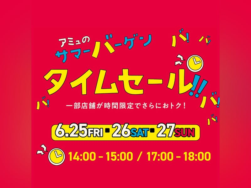 【6月25日(金)~27(日) 開催】アミュのサマーバーゲンからさらにおトクなタイムセール開催!!