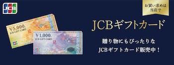 JCBギフトカード販売中
