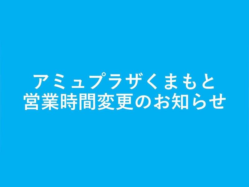 【アミュプラザくまもと営業時間変更のお知らせ(5月10日~)】
