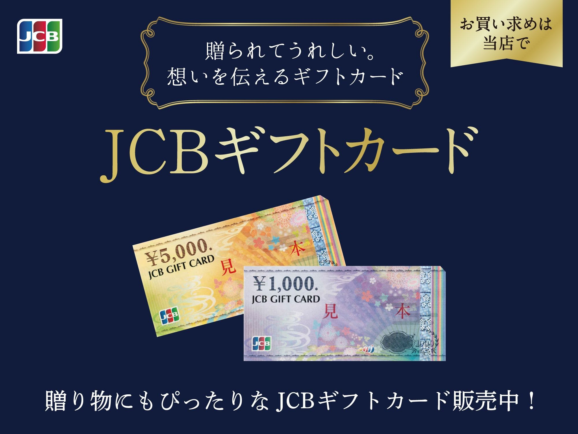 贈り物にもぴったりなJCBギフトカード販売中!
