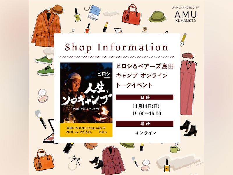 【Amu's Autumn】メトロ書店『ヒロシ&ベアーズ島田キャンプ オンライントークイベント』11月14日(日)開催!