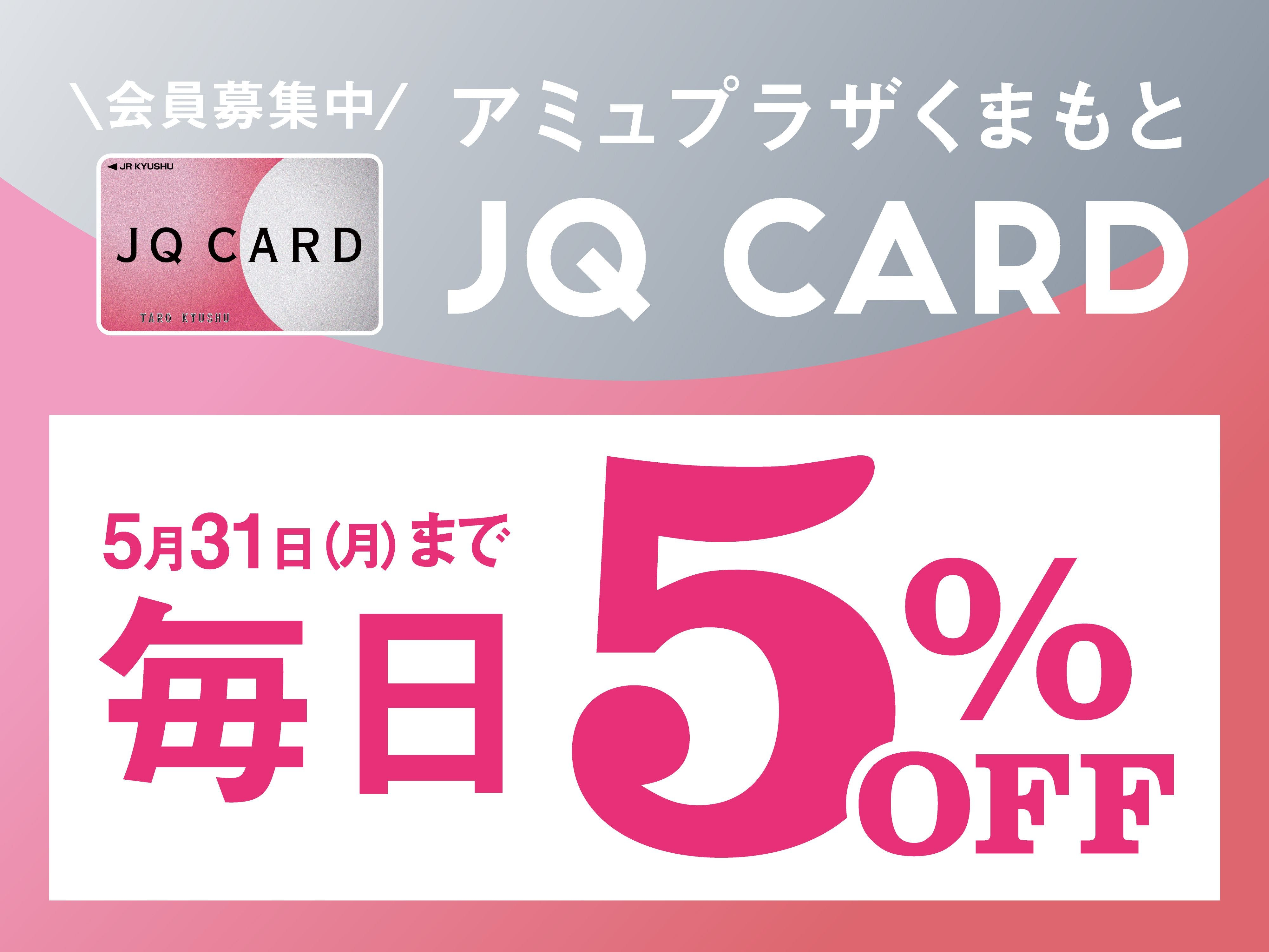 【5月31日(月)まで!】JQ CARDで毎日5%OFF!