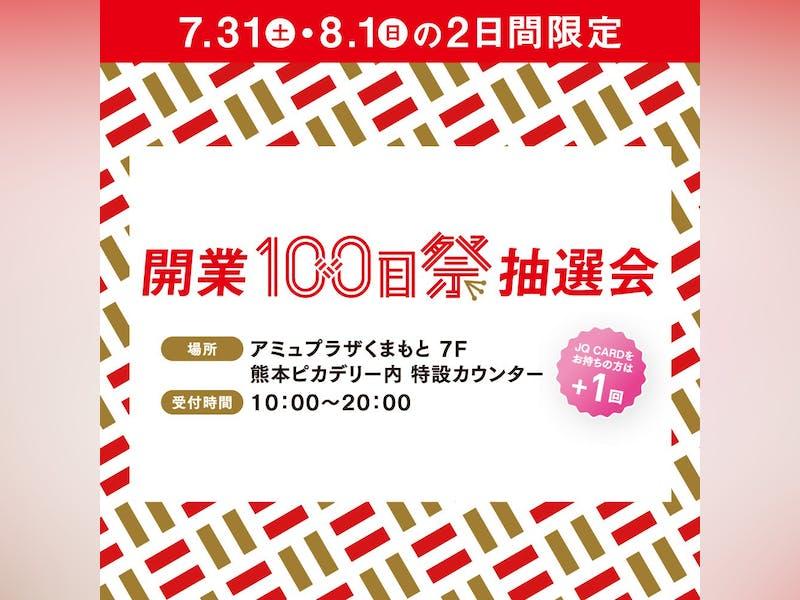 7月31日(土)・8月1日(日)限定!アミュプラザくまもと開業100日祭抽選会!