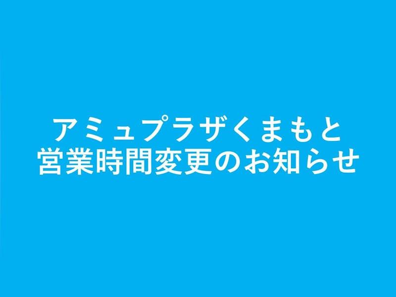 【アミュプラザくまもと営業時間変更のお知らせ(7月31日~)】