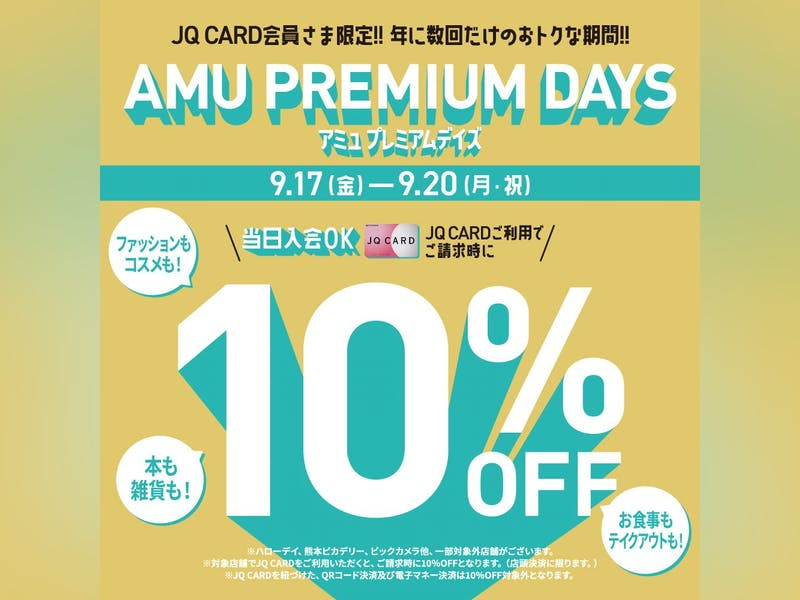 JQ CARDご利用で10%OFF!とってもおトクなアミュプレミアムデイズ 9/17(金)~20(月・祝)開催!