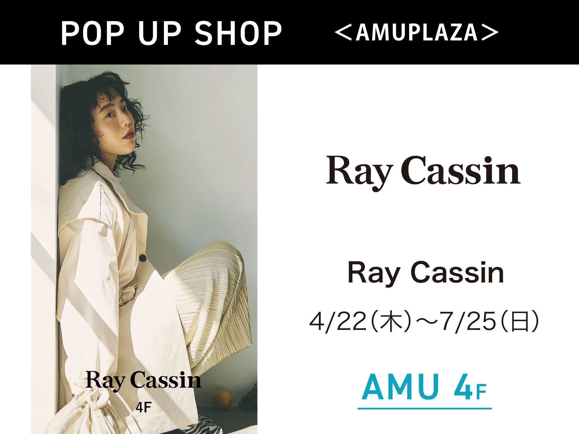 7月25日(日)まで!「Ray Cassin」AMU 4FにてPOP UP SHOP開催!