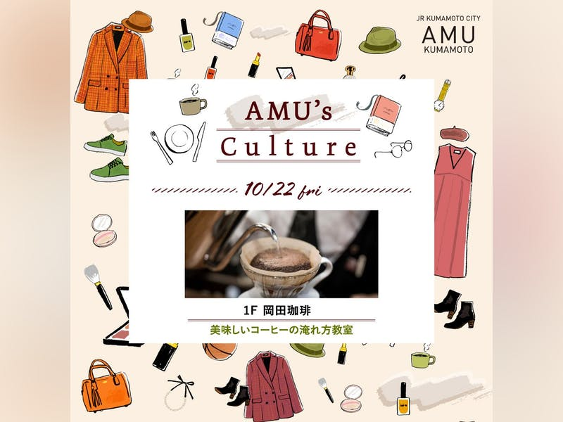 【AMU'S Culture】岡田珈琲『美味しいコーヒーの淹れ方教室』10月22日(金)開催!