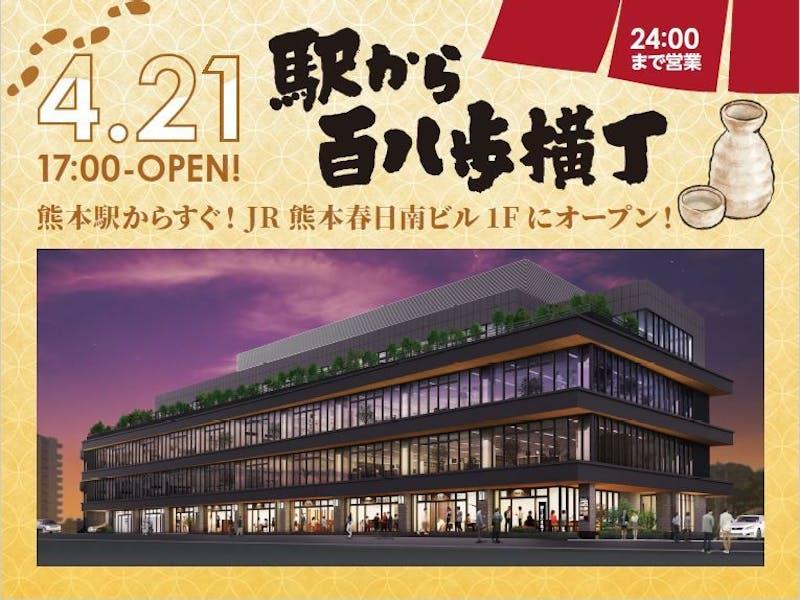 新幹線口からすぐ!駅から百八歩横丁 4/21(水)17:00 オープン!