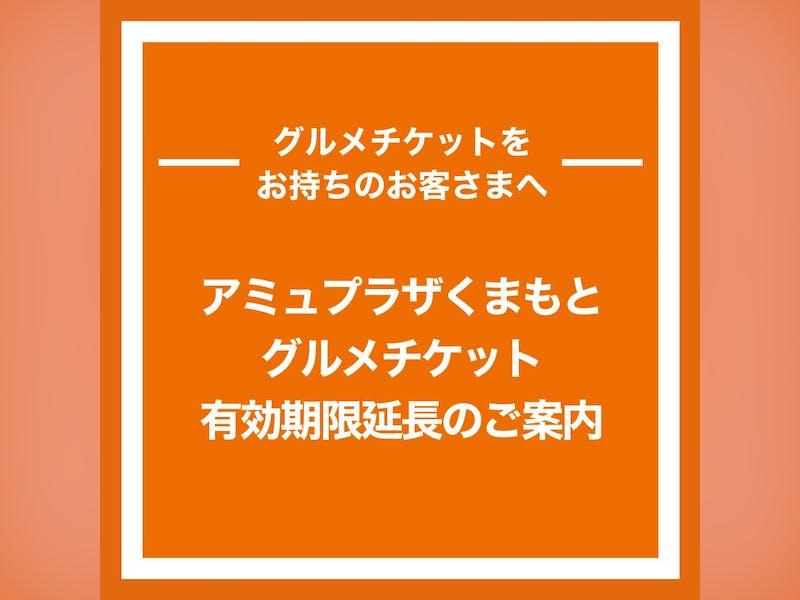 【アミュプラザくまもと グルメチケット有効期限延長のご案内】(2021年9月10日現在)